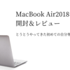 MacBook Air開封&レビュー!整備品は新品と変わらない?!