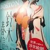 鈴木春信展に行ってみたらすごくよかったという話