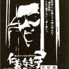 高田宏治 × 伊藤彰彦 トークショー レポート・『笠原和夫傑作選』(4)