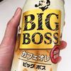 【食レポ】ビッグボスカフェオレ!