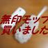 【無印】ミニハンディモップを購入。コンパクトでサッと掃除ができる優れもの