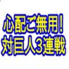 心配ご無用!対巨人3連戦♪(7/4~7/6)