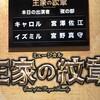 ミュージカル「王家の紋章」@帝国劇場