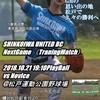 SHINKOIWA UNITED BC 松戸運動公園野球場での試合開催のお知らせ と松戸の観光スポット案内