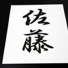 2月13日は「苗字制定記念日」~日本で一番多い苗字・・・わかるよね?~