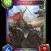 【シャドウバース】新レジェンド『アレキサンダー』の使い方。【突進】って?  【Card-guild】