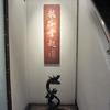 ミシュラン三ツ星レストラン「龍吟」①~日本料理の頂点とは~