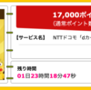 【ハピタス】NTTドコモ dカード GOLDが17,000pt(17,000円)にアップ!  さらに最大15,000円相当のプレゼントも!