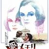 死んだ妻と瓜二つの女性が誘うサスペンス・ミステリー映画『愛のメモリー』(#69)