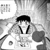 週刊マンガ感想2020年28号(7/11-7/17)