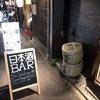 酒蔵(しゅくら)日本酒、アテ、気配り最高 先斗町歌舞練場スグ