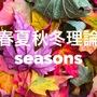 『春夏秋冬理論』って知ってる?自分が今いる人生の季節を知って、上手くいく波に乗り続けよう!