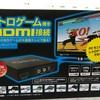 MG5100 [レトロゲーム]ネオジオをHDMI化!