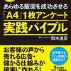 【経営】『あらゆる販促を成功させる「A4」1枚アンケート実践バイブル』岡本 達彦
