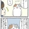 4コマ漫画「もちベーコン後日談」