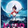 映画『KUBO/クボ 二本の弦の秘密(字幕版)』 Amazon プライム・ビデオ