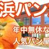 【Youtube】横浜パン旅 駅から徒歩5分の店舗あり みなとみらい人気パン屋3選