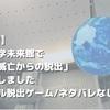 【感想】日本科学未来館で「人類滅亡からの脱出」に参加しました【リアル脱出ゲーム/ネタバレなし】