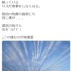 【地震雲】6月14日に日本各地で『地震雲』の投稿が相次ぐ! 特に南半球入り17°トリガーとなる16日0時前後は要警戒!『環太平洋対角線の法則』の発動による『南海トラフ地震』などの巨大地震に要警戒!