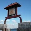 No:067【香川県】レトロな時計台はなぜ消滅した…?四国最北端の「竹居岬」を探ろう!!
