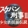 『スケバン刑事Ⅱ 少女鉄仮面伝説』ちょっとした感想