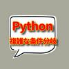 Pythonプログラミング楽しく学ぶ実践記:中級編3日目