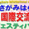 第23回さがみはら国際交流フェスティバル 開催案内!
