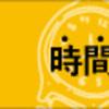 ひまわり証券のループイフダンは1月15日より1000通貨単位となります。少額資金から運用可能に。