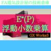 【中級編】E*(P)浮動小数点乗算 GX Works3
