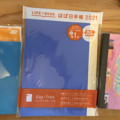来年の手帳『ほぼ日手帳day-free』買いました。2021年からページ番号付き!おすすめのボールペンについても紹介します。