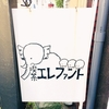 【東京都:板橋本町】喫茶 エレファント 喫茶店のモーニング