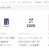 【朗報?】ZOZOがゾゾヒートを市場投入でどうなる?皆の声