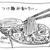 つけ麺が食べたい
