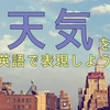【Daily English】天気にまつわる英語☔