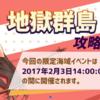 戦艦少女R【地獄群島攻略!!】