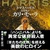 番外編「カリ・モーラ」あのトマス・ハリス最新作・・・
