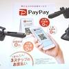 スマホ決済サービス「Pay Pay」のシェアが伸びまくると予測する理由