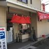 「半」チャーハン?『麺や 一光食堂』【茅ヶ崎市・今宿・産業道路沿い】