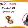 川村文乃ちゃんの雑煮新規を名乗りたい