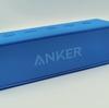 Anker SOUND Core2はコスパ最強のBluetoothスピーカーだと思う