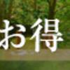 旅館・ホテル宿泊予約サイト一休.comのオトクな使い方