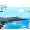 2019年8月 台湾旅行・準備編① 〜 お盆休みを利用して行っちゃいます! まずは、航空券の予約 〜