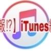 iTunesサービス終了!?なぜ消える??秋からどうなる??