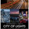 告知 東京夜間写真部グループ展2019 CITY OF LIGHTS