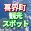鹿児島県喜界町のふるさと納税は島ザラメ、マスク、黒糖焼酎、白ごまが人気のようです。 観光の観光名所についてシェアします。