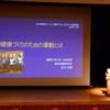 柳井市健康づくり地域づくり講演会①