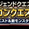 level.1509【雑談】バラモスエビルが落ちません(T-T)&ドラゴンクエストに新たなスマホゲーム!?