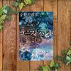 【霊に苦しむ家族】〝ゴーストハント2 人形の檻〟小野 不由美―――怪談シリーズ第2弾