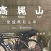 実走60、高縄山13