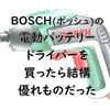BOSCH(ボッシュ)の電動バッテリードライバーを買ったら結構優れものだった